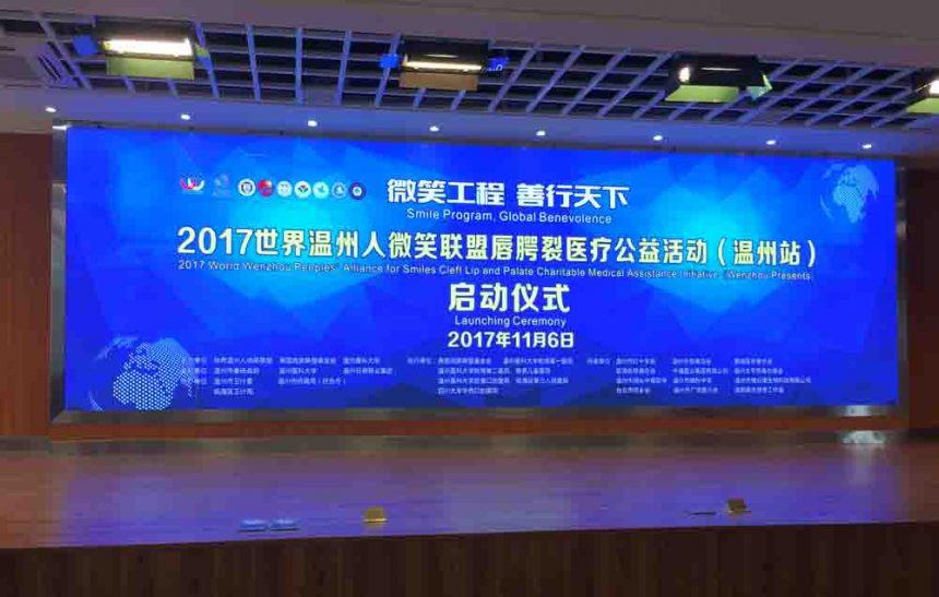 Wenzhou Global Benevolence 2017