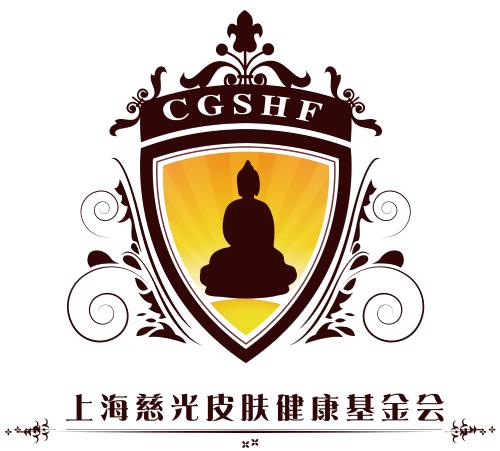 Thank You To Shanghai Ciguang Skin Health Foundation
